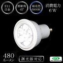 LED電球調光対応 LEDハロゲンランプ 100V6W 口金E11 保証2年 MR16サイズ 明るさ480ルーメン(従来電球60W相当) 昼白色(6000K) 照射角45°