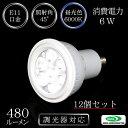 12個セットLED電球調光対応 LEDハロゲンランプ100V6W口金E11保証2年MR16サイズ明るさ480ルーメン(従来電球60W相当) 昼白色(6000K) 照射角45°