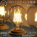 360度発光 LED電球 調光対応 100V6W 口金E26 IT-A60L27-D 保証1年 電球色(2700K) 10P03Dec16