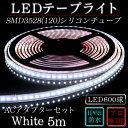 LEDテープ シリコンチューブACアダプター付属SMD3528(120)2芯White(ホワイト)5m 間接照明 カウンタ照明 棚下照明 ショーケース に最適 ...