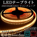LEDテープ シリコンチューブACアダプター付属SMD3528(120)2芯電球色(3000K) 5m 間接照明 カウンタ照明 棚下照明 ショーケース に最適 ...
