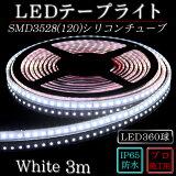 LEDテープ シリコンチューブSMD3528(120)2芯White(ホワイト)3m ※点灯するには別途ACアダプターが必要です 間接照明 カウンタ照明 棚下照明 ショーケース に最適 光の DIY