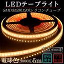 LEDテープ シリコンチューブSMD3528(120)2芯電球色(3000K)5m ※点灯するには別途ACアダプターが必要です 間接照明 カウンタ照明 棚下照明 ショーケース に最適 光の DIY 10P03Dec16