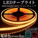 LEDテープ シリコンチューブSMD3528(120)2芯電球色(2700K)5m ※点灯するには別途ACアダプターが必要です 間接照明 カウンタ照明 棚下照明...