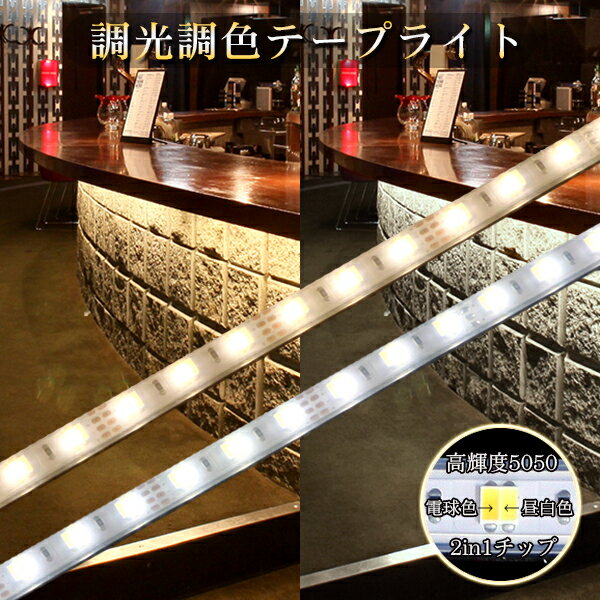 LEDテープ調光・調色可能 ACアダプター、コントローラー、リモコン付属SMD5050 5mセット 間接照明 カウンタ照明 棚下照明 ショーケース に最適 光の DIY