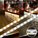 LEDテープ調光・調色可能 ACアダプター、コントローラー、リモコン付属SMD5050 5mセット 間接照明 カウンタ照明 棚下照明 ショーケース に最適 光の...