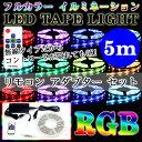 LEDテープ RGBフルカラーACアダプター、コントローラー、リモコン付属SMD5050(30)RGB 間接照明 カウンタ照明 棚下照明 ショーケース に最適 ...