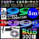 LEDテープフルカラー 5mACアダプター、コントローラー、リモコン付属SMD5050(60)RGB