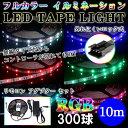 新技術採用!LEDテープフルカラー ロック式 10m ACアダプター、コントローラー、リモコン付属SMD5050(60)RGB 間接照明 カウンタ照明 棚下照明...
