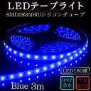 LEDテープ 防水 野外使用可能 シリコンチューブ SMD2835(60)Blue 青色 3m ※点灯するには別途ACアダプターが必要です 間接照明 カウンタ照明 棚下照明 に最適 LEDテープライト