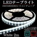 LEDテープ シリコンチューブSMD2835(60)2芯白色(5000K)2m ※点灯するには別途ACアダプターが必要です 間接照明 カウンタ照明 棚下照明 シ...
