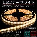 LEDテープ シリコンチューブACアダプターセットSMD2835(60)2芯電球色(3000K)3m 間接照明 カウンタ照明 棚下照明 ショーケース に最適 光...