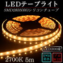 LEDテープ シリコンチューブ 防水SMD2835(60)2芯電球色(2700K)5m ※点灯するには別途ACアダプターが必要です 間接照明 カウンタ照明 棚下...
