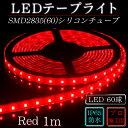 LEDテープ 防水 野外使用可能 シリコンチューブ SMD2835(60)Red 赤色 1m ※点灯するには別途ACアダプターが必要です 間接照明 カウンタ照明 棚下照明 に最適 LEDテープライト