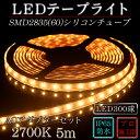 LEDテープ シリコンチューブACアダプターセットSMD2835(60)2芯電球色(2700K)5m 間接照明 カウンタ照明 棚下照明 ショーケース に最適 光...