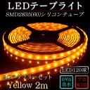 LEDテープ 防水 野外使用可能 シリコンチューブ SMD2835(60)Yellow 黄色 2m ACアダプターセット 間接照明 カウンタ照明 棚下照明 に最適 LEDテープライト
