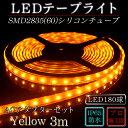 LEDテープ 防水 野外使用可能 シリコンチューブ SMD2835(60)Yellow 黄色 3m ACアダプターセット 間接照明 カウンタ照明 棚下照明 に最適 LEDテープライト