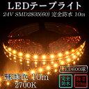 24VLEDテープ 新技術採用完全防水10mテープライト SMD2835(60)2芯 電球色(2700K)10m※点灯するには別途スイッチング電源が必要です 間...