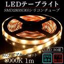 LEDテープ シリコンチューブACアダプター付属SMD2835(30)2芯 電球色(3000K)1m 間接照明 カウンタ照明 棚下照明 ショーケース に最適 光...