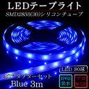 LEDテープ シリコンチューブACアダプター付属SMD2835(30)2芯 Blue 青色 3m 間接照明 カウンタ照明 棚下照明 ショーケース に最適 光の ...