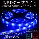 LEDテープ シリコンチューブ ACアダプター付属 SMD2835(30)2芯 Blue 青色 5m 間接照明 カウンタ照明 棚下照明 ショーケース に最適 光...