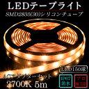 LEDテープ シリコンチューブ ACアダプター付属 SMD2835(30)2芯電球色(2700K)5m 間接照明 カウンタ照明 棚下照明 ショーケース に最適 ...