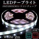LEDテープ シリコンチューブSMD2835(30)2芯WHITE 2m ※点灯するには別途ACアダプターが必要です 間接照明 カウンタ照明 棚下照明 ショーケ...