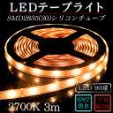 LEDテープ シリコンチューブ 防水SMD2835(30)2芯 電球色 2700K 3m ※点灯するには別途ACアダプターが必要です 間接照明 カウンタ照明 棚...
