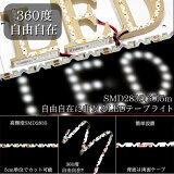 LEDテープ 新型フレキシブル SMD2835(60)白色(5500K)5m ※点灯するにはACアダプターが必要です 間接照明 カウンタ照明 棚下照明 ショーケース に最適 光の DIY