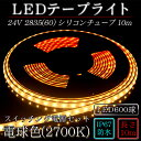LEDテープ 防水 野外使用可能 シリコンチューブ 24V SMD2835(60) 電球色(2700K)10m スイッチング電源セット 間接照明 カウンタ照明 棚下照明 に最適 LEDテープライト