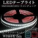 LEDテープ 防水 野外使用可能 シリコンチューブ SMD3528(120)昼白色(5500K) 5m ACアダプターセット 間接照明 カウンタ照明 棚下照明 に最適 LEDテープライト