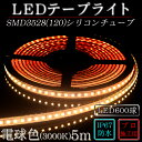 LEDテープ 防水 野外使用可能 シリコンチューブ SMD3528(120)電球色(3000K)5m ※点灯するには別途ACアダプターが必要です 間接照明 カウンタ照明 棚下照明 ショーケース に最適 LEDテープライト