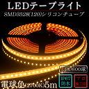 LEDテープ 防水 野外使用可能 シリコンチューブ SMD3528(120)電球色(2700K)5m ※点灯するには別途ACアダプターが必要です 間接照明 カウンタ照明 棚下照明 ショーケース に最適 LEDテープライト