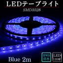 LEDテープ SMD3528 Blue(青) 2m※点灯するには別途ACアダプターが必要です 間接照明 カウンタ照明 棚下照明 ショーケース に最適 光の DI...
