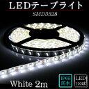 LEDテープ SMD3528 White(白) 2m※点灯するには別途ACアダプターが必要です 間接照明 カウンタ照明 棚下照明 ショーケース に最適 光の D...
