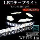 LEDテープ メール便送料無料 3528(120)WHITE 照明は切って貼れる!超簡単ライトアップ♪※点灯するには別途ACアダプターが必要です 間接照明 カウンタ照明 棚下照明 ショーケース に最適 光の DIY 10P03Dec16