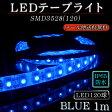 ショッピングLED LEDテープ メール便送料無料 3528(120)ブルー 照明は切って貼れる!超簡単ライトアップ♪※点灯するには別途ACアダプターが必要です 間接照明 カウンタ照明 棚下照明 ショーケース に最適 光の DIY 10P26Mar16