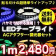 LEDテープ 1mACアダプター調光器セット 送料無料 のLEDテープ 白 電球色 青 赤 緑 黄 間接照明 カウンタ照明 棚下照明 ショーケース に最適LEDテープ DIY あす楽商品LEDテープならイルミカ 10P26Mar16