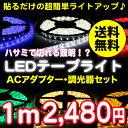 LEDテープライト ACアダプター調光器セット 【送料無料】照明は切って貼れる!超簡単ライトアップ♪ 全7色【あす楽商品】【HLS_DU】【RCP】 10P31Aug14