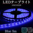 LEDテープ SMD3528 Blue(青) 5m※点灯するには別途ACアダプターが必要です 間接照明 カウンタ照明 棚下照明 ショーケース に最適 光の DIY 10P03Dec16