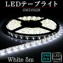 LEDテープ SMD3528 White(白) 5m※点灯するには別途ACアダプターが必要です 間接照明 カウンタ照明 棚下照明 ショーケース に最適 光の D...