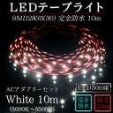 LEDテープ 新技術採用完全防水10mテープライト ACアダプターセットSMD2835(30)2芯White 白(5000K〜5500K)10m ...
