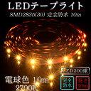 LEDテープ 新技術採用完全防水10mテープライト ACアダプターセットSMD2835(30)2芯電球色(2700K)10m 間接照明 カウンタ照明 棚下照明 ...