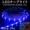 LEDテープ 新技術採用完全防水10mテープライト SMD2835(30)2芯 BLUE 青色 10m※点灯するには別途ACアダプターが必要です 間接照明 カウ...