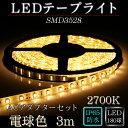 LEDテープ ACアダプター付属SMD3528 電球色 2700K 3m 間接照明 カウンタ照明 棚下照明 ショーケース に最適 光の DIY 10P03Dec...