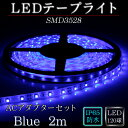 LEDテープ ACアダプター付属SMD3528 Blue 青色 2m 間接照明 カウンタ照明 棚下照明 ショーケース に最適 光の DIY 10P03Dec16