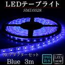 LEDテープ ACアダプター付属SMD3528 ブルー 3m 間接照明 カウンタ照明 棚下照明 ショーケース に最適 光の DIY