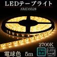 LEDテープ SMD3528電球色(2700k) 5m防水※点灯するには別途ACアダプターが必要です 間接照明 カウンタ照明 棚下照明 ショーケース に最適 光の DIY 02P09Jul16
