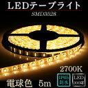 LEDテープ SMD3528電球色(2700k) 5m防水※点灯するには別途ACアダプターが必要です 間接照明 カウンタ照明 棚下照明 ショーケース に最適 光...