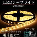 LEDテープACアダプター付属SMD3528WarmWhite(電球色)2700K 5m 間接照明 カウンタ照明 棚下照明 ショーケース に最適 光の DIY ...